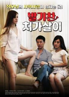 Erotik Eş değiştirme izle   HD