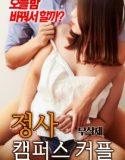 seksi ablamla erotik film izle | HD
