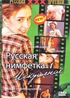 Russkaya nimfetka: iskusheniye +18 Konulu Rus Sex Filmi reklamsız izle